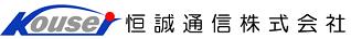 恒誠通信株式会社